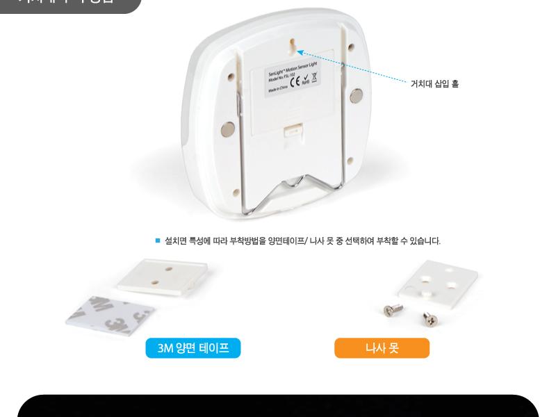 플램 센라이트 Swan Wing 무선 동작감지 LED센서라이트(FSL-102) - 플램, 19,800원, 포인트조명, 센서조명