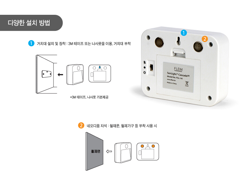 플램 Cascade 2x 무선 동작감지 LED 센서등(FSL141) - 플램, 18,500원, 포인트조명, 센서조명